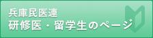 兵庫民医連 研修医・留学生のページ