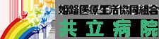 姫路市の姫路医療生活協同組合 共立病院